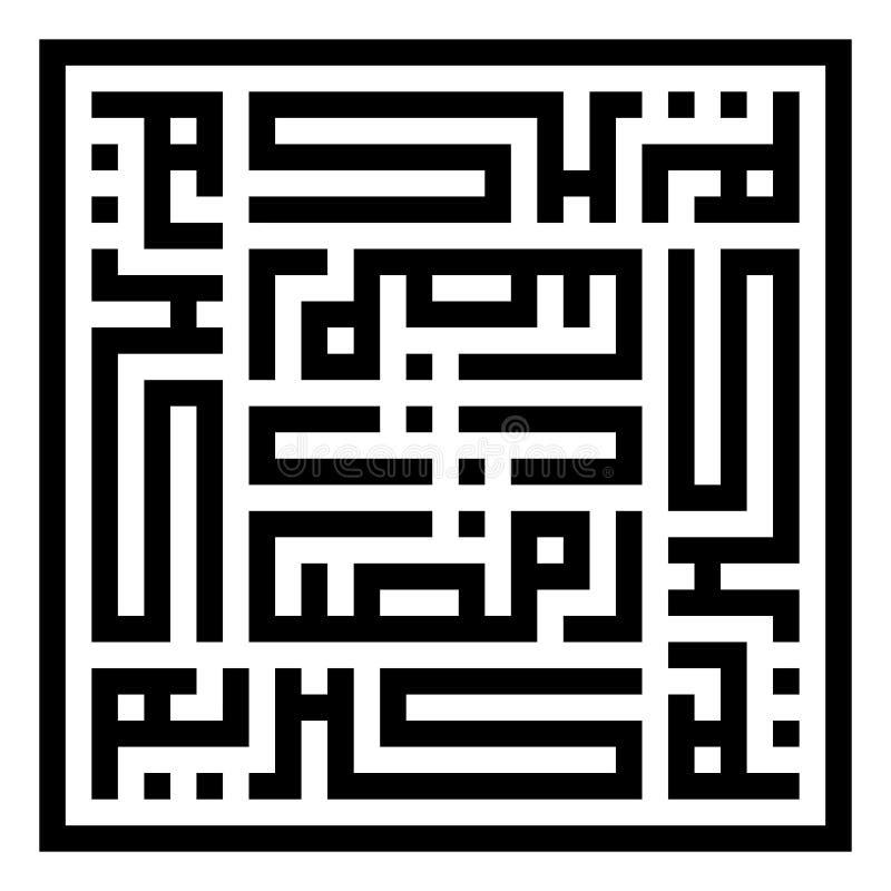 Ramadan Karim   Kufic stock illustration