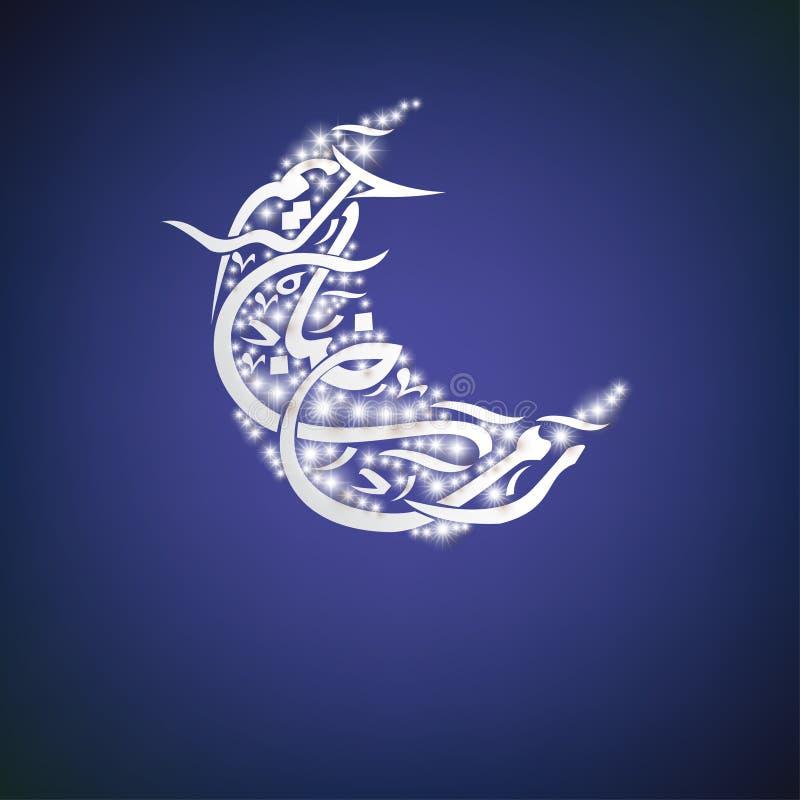 ramadan korthälsning