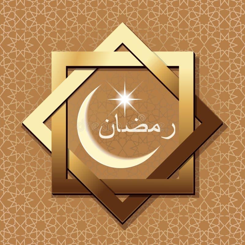 Ramadan loga projekt ilustracja wektor