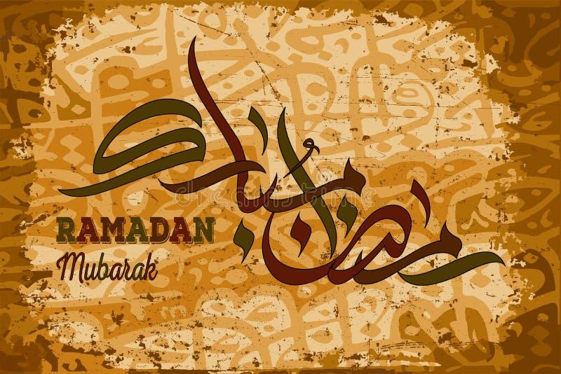 Ramadan Mosul Islamska kaligrafia sposoby royalty ilustracja