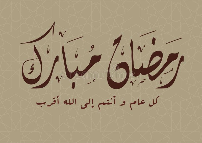 Ramadan Mubarak - arabiskt kalligrafihälsningkort royaltyfri illustrationer