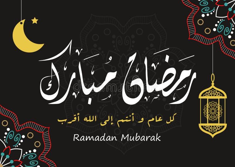 Ramadan Mubarak - arabiskt kalligrafih?lsningkort vektor illustrationer