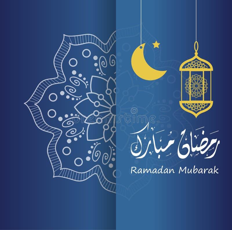 Ramadan Mubarak - arabiskt kalligrafih?lsningkort royaltyfri illustrationer