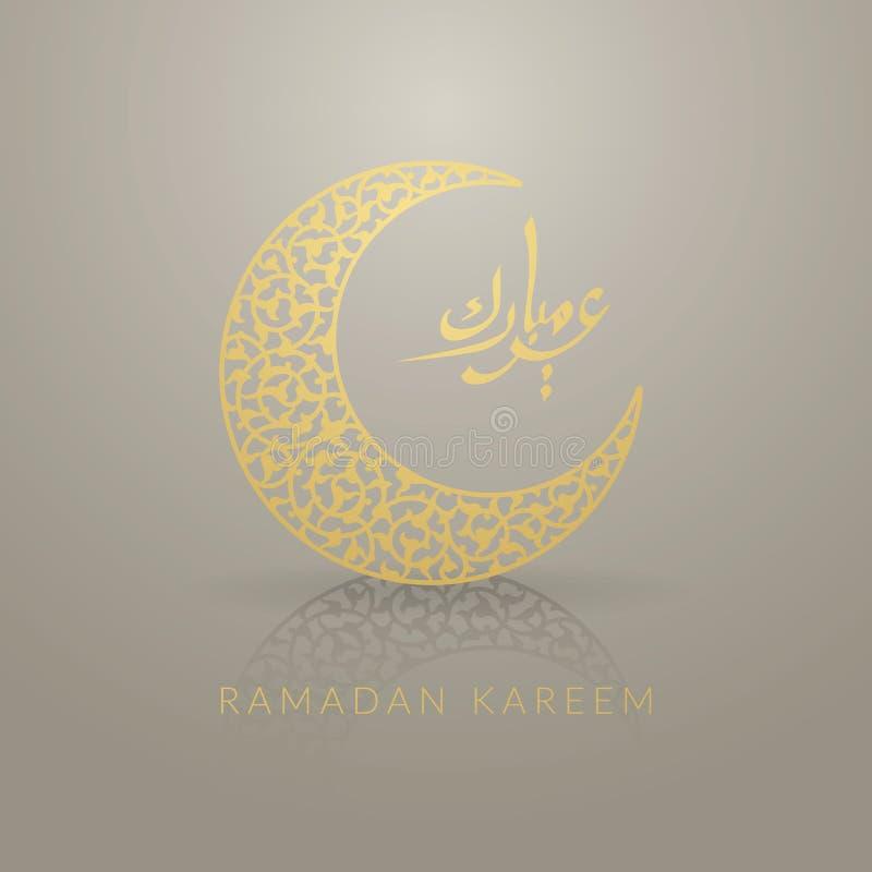 Ramadan Mubarak härligt hälsningkort Arabiskt kalligrafimedel vektor illustrationer