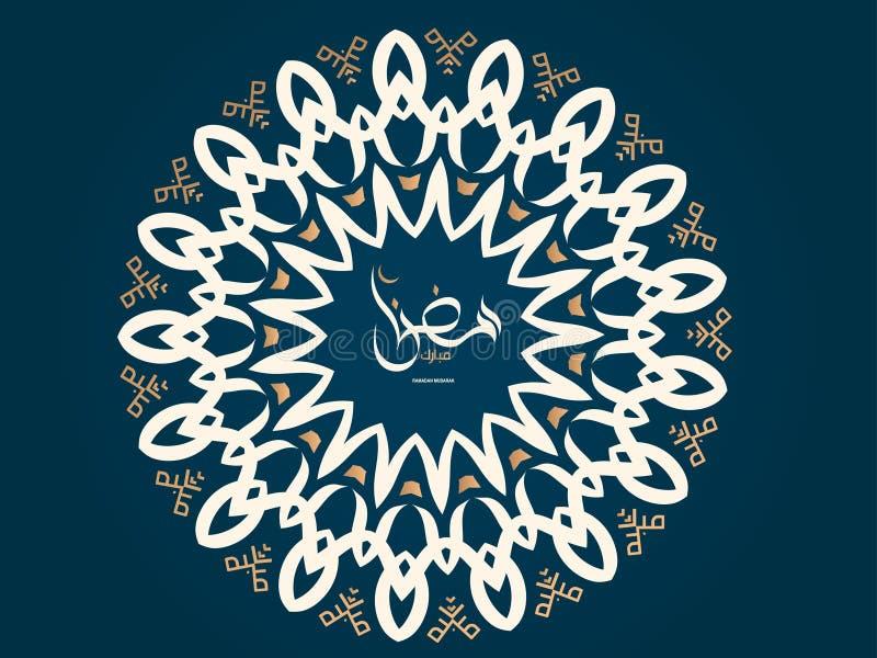 Ramadan Mubarak Written In Arabic image libre de droits