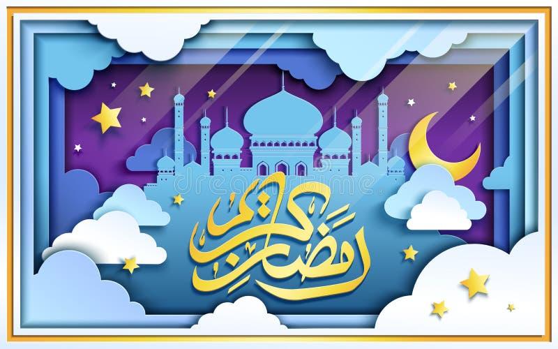 Ramadan plakatowy projekt ilustracja wektor