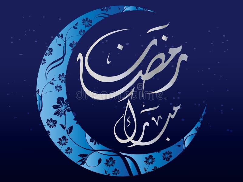 Ramadan powitania wektorowi royalty ilustracja