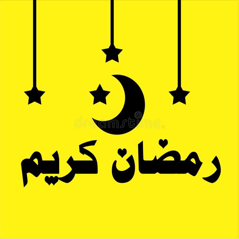 Ramadan - ramadan - gul bakgrund stock illustrationer