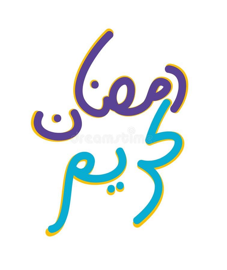 Ramadankalligrafie stock illustratie