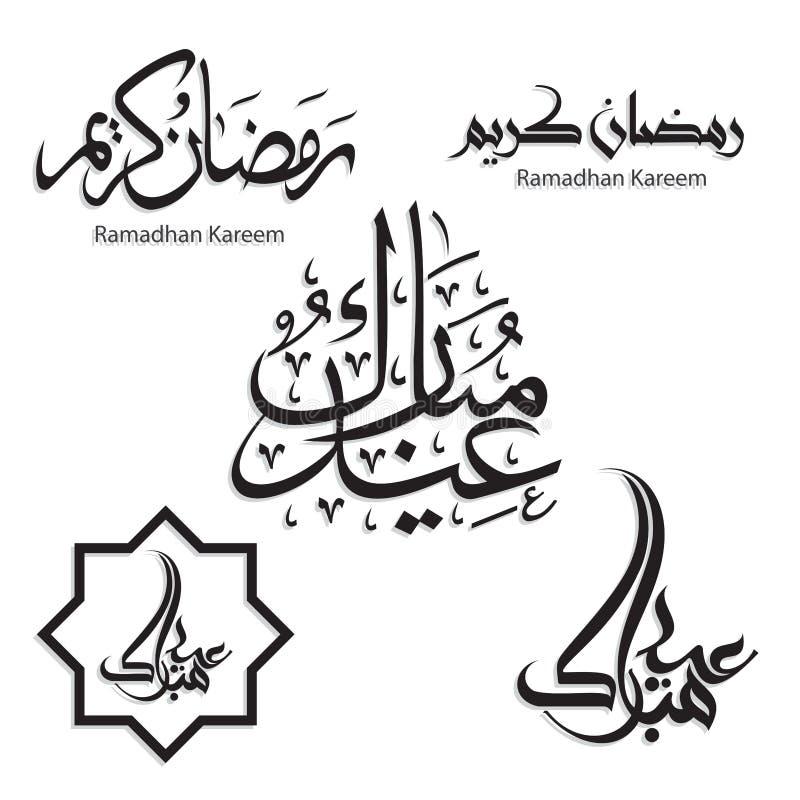 Ramadhan kareem för kalligrafi vektor illustrationer