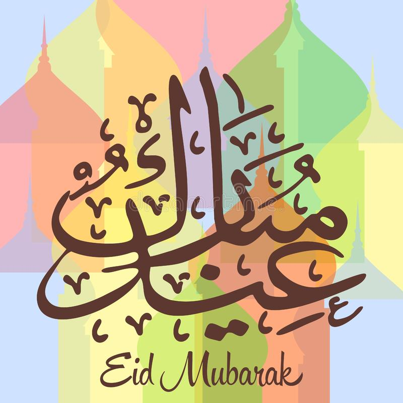Ramadhan kareem, kort för hälsning för illustration för eidmubarak beröm royaltyfri illustrationer