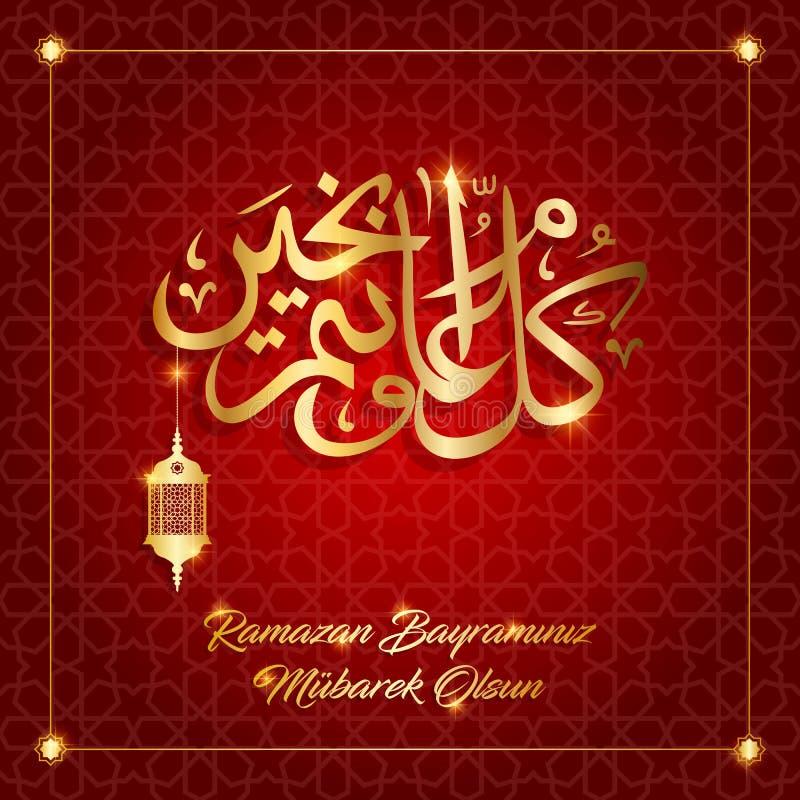 Ramazan bayrami vector illustration stock vector illustration of download ramazan bayrami vector illustration stock vector illustration of kareem arabic 93020297 m4hsunfo