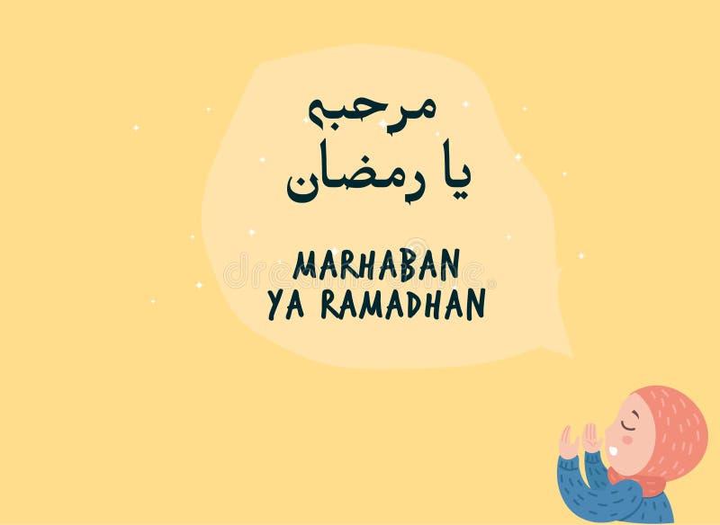 Ramazan Karo kartka z pozdrowieniami Ramadan Mubarak pocztówka, plakat lub ulotka szablon Ramadan Mubarak projekt, Wektorowa ilus ilustracja wektor