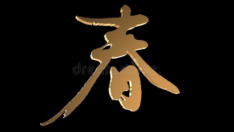 rappresentazione 3d della molla cinese di parola con colore piacevole dell'oro illustrazione di stock