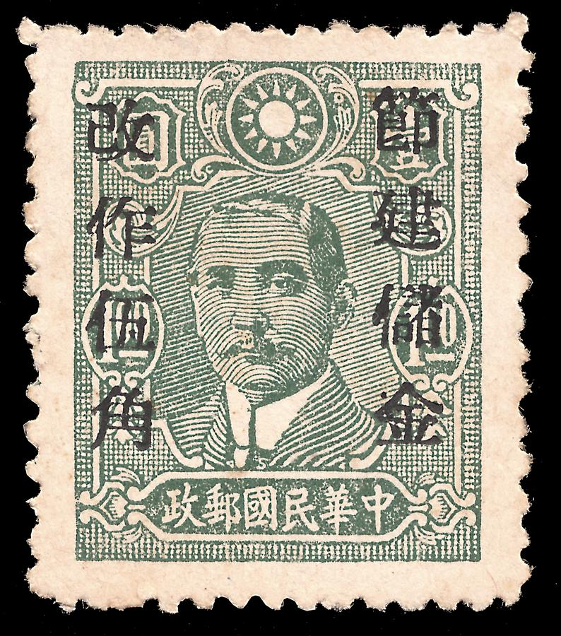 A rare Chinese postage stamp that depicts a famous Chinese public and political figure Dr. Sun Yat-sen royalty free stock photo