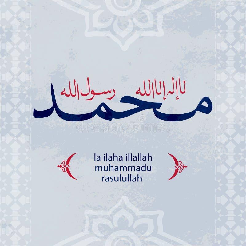 Rasulullah de Muhammadu del illallah del ilaha del La - shahada ilustración del vector