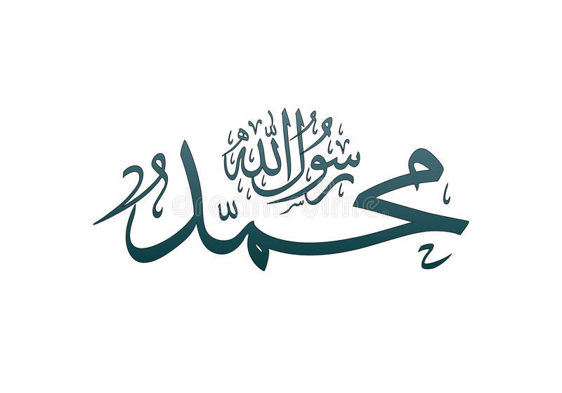 rasulullah mohammad бесплатная иллюстрация