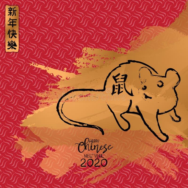 Rato 2020 separado chinês chinês do hieróglifo do ano novo feliz da tradução do fundo do ano novo ilustração do vetor