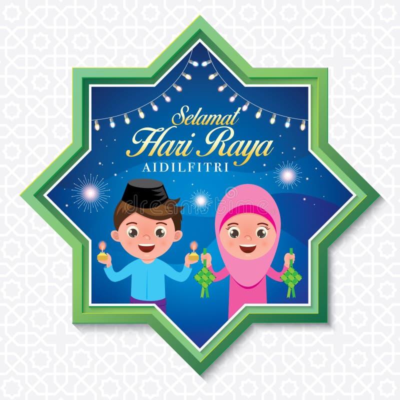 Raya hari Selamat бесплатная иллюстрация