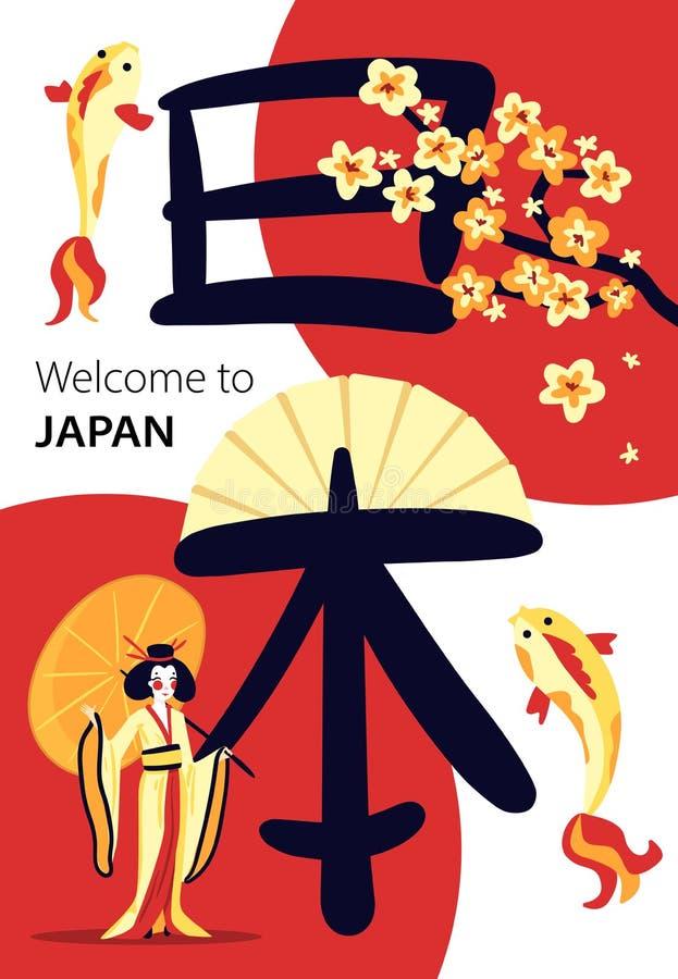 Recepción al cartel de la historieta de Japón ilustración del vector