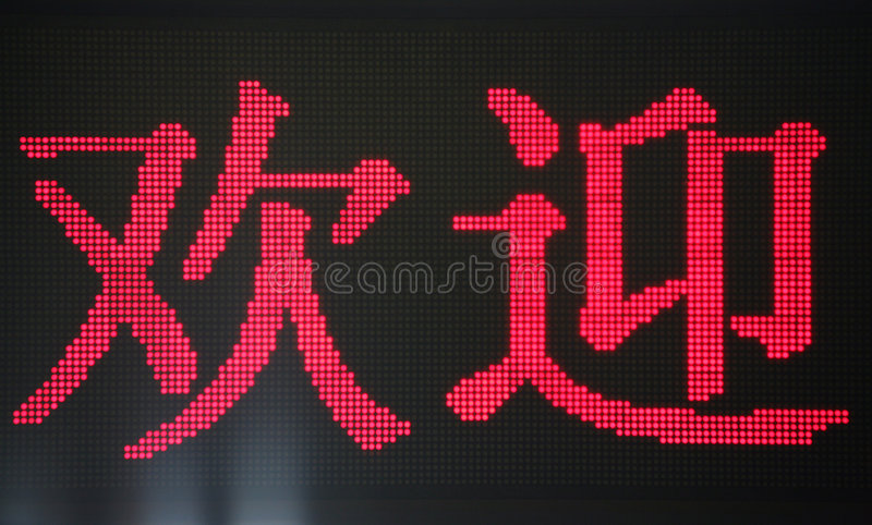 Recepción china digital llevada de la palabra fotografía de archivo libre de regalías