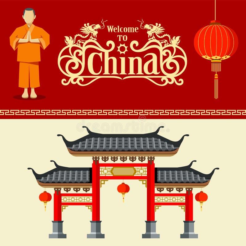 Recepción del vector al diseño del viaje de China libre illustration