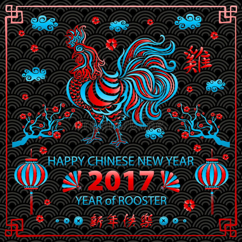 Red blue Calligraphy 2017. Happy Chinese new year of the Rooster. vector concept spring. backgroud pattern stock illustration