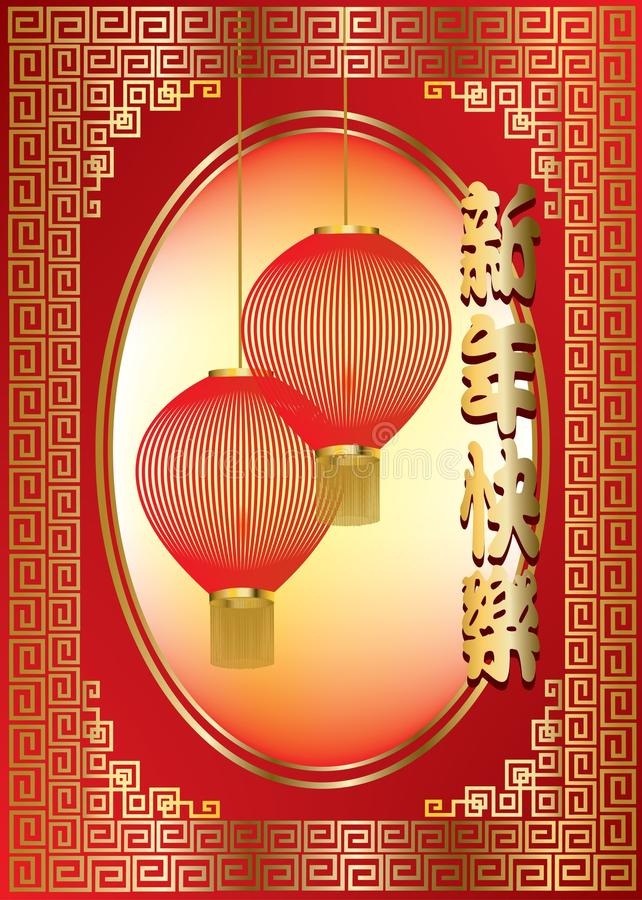 Red Chinese lanterns with borders on red and orange background. A group of red Chinese lanterns on red and orange background royalty free illustration