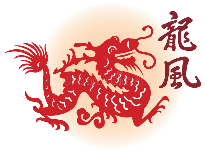 Download Red dragon stock vector. Image of luck, dancing, destinations - 18052435