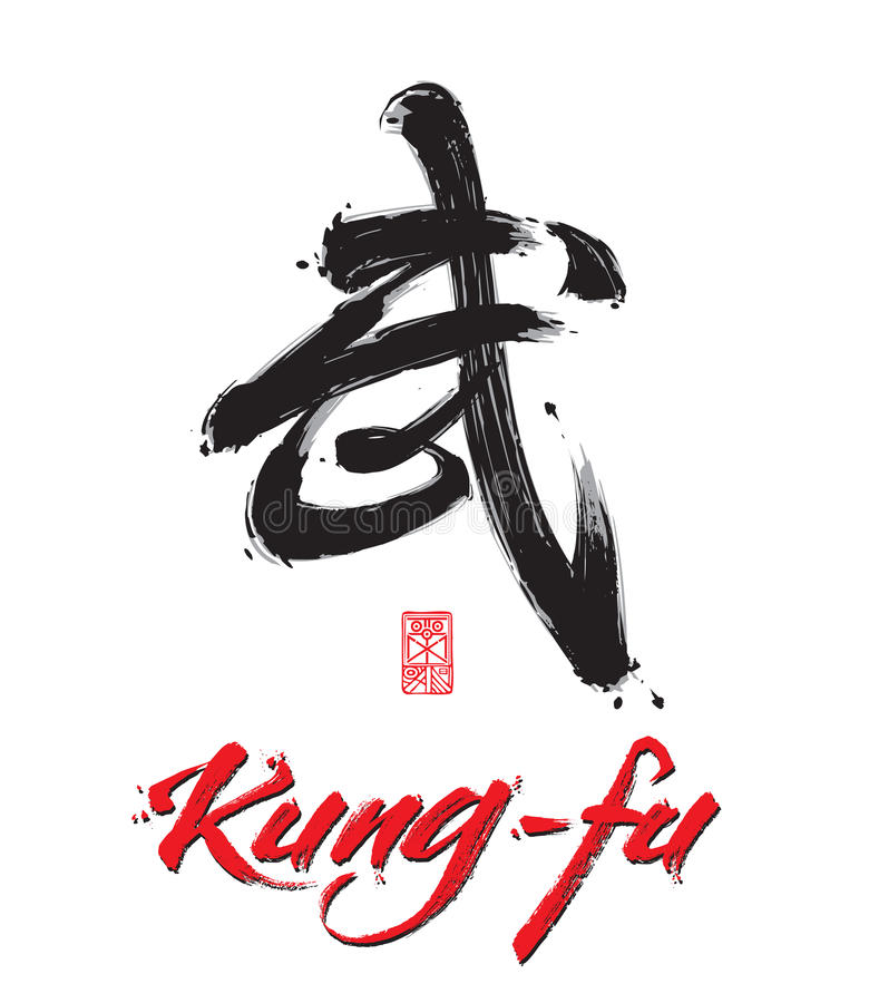 Red Kung Fu Lettering and Chinese Calligraphic Sumbol royalty free illustration