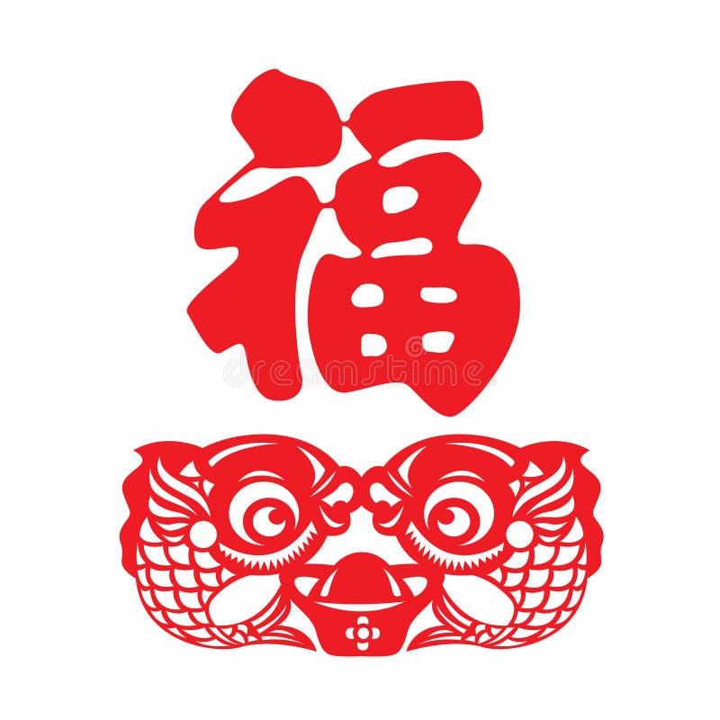 Red Paper Cut Twin Craft Fish Zodiac Symbols Stock Illustration