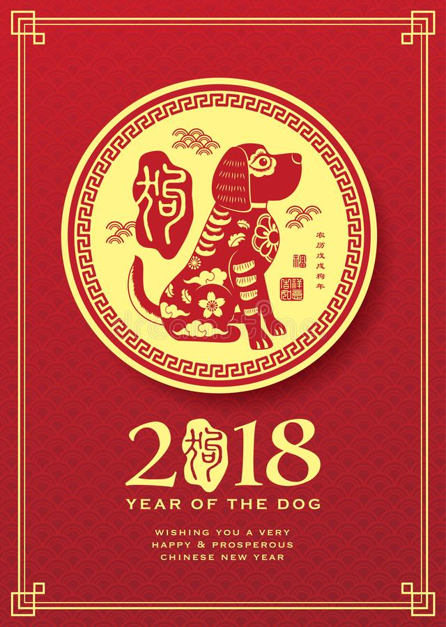 download 2018 chinese new year greeting card stock vector illustration of paper seal - Chinese New Year Calendar