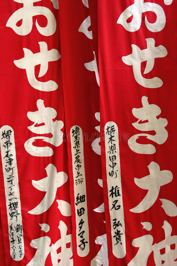Download Red Shinto Flags Royalty Free Stock Photography - Image: 1525947