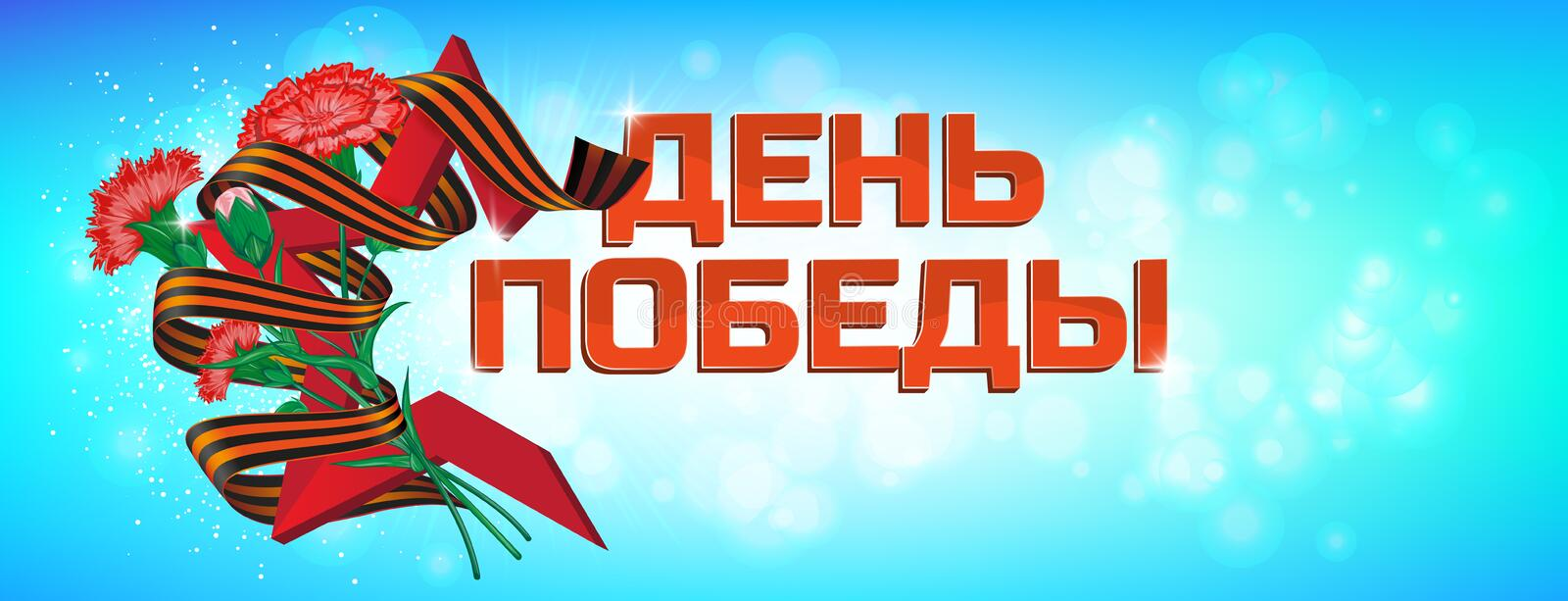 Red soviet star with carnation bouquet and Saint George ribbon to 9 May Victory Day Russian national holiday celebration greeting stock photo