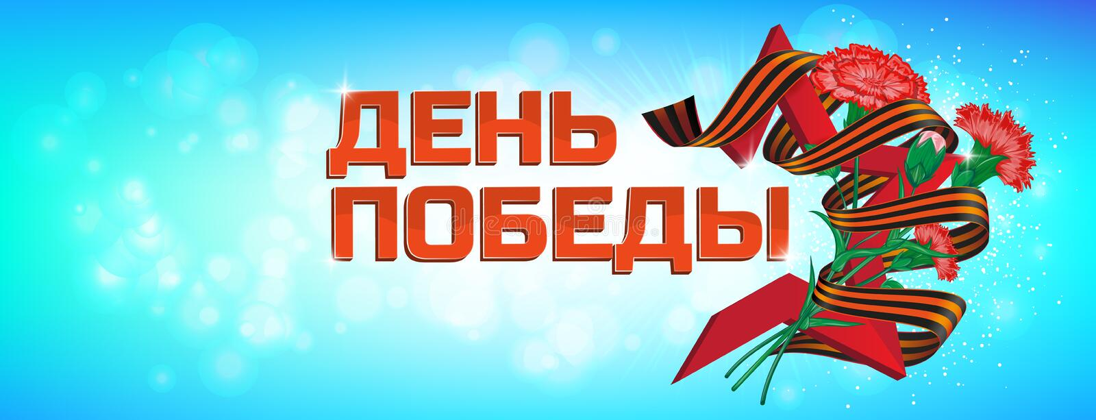 Red soviet star with carnation bouquet and Saint George ribbon to 9 May Victory Day Russian national holiday celebration greeting stock photos