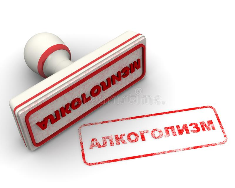 Alcoholism. Seal and imprint. Red stamp and imprint ALCOHOLISM Russian language on white surface. Isolated. 3D Illustration royalty free illustration