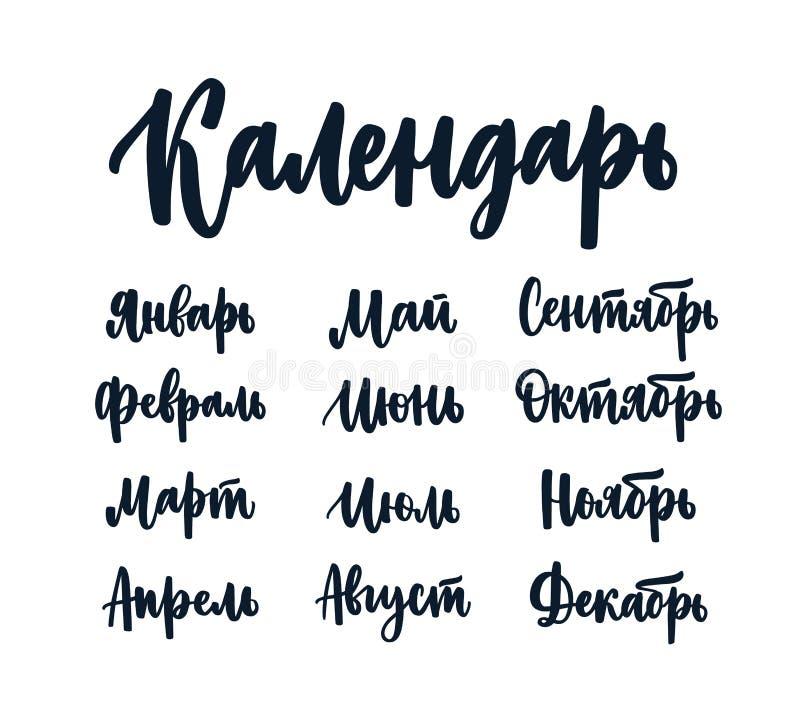Reeks Russische die namen van maanden met mooie artistieke cursieve die doopvont worden geschreven op witte achtergrond wordt geï vector illustratie