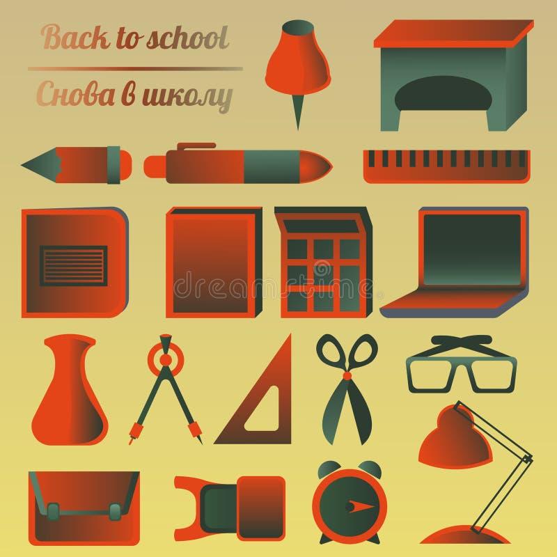 Reeks school en onderwijsvoorwerpen royalty-vrije illustratie