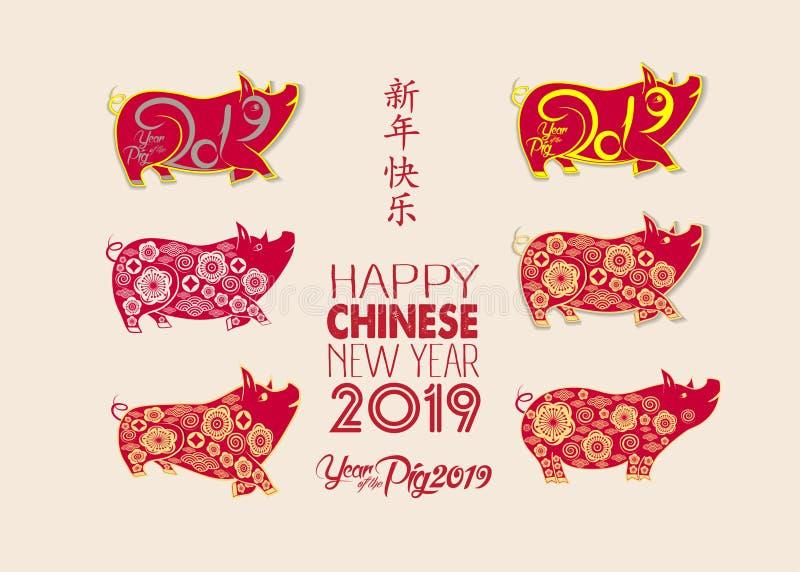 Reeks van Chinees symbool van het het jaarvarken van 2019 De Chinese karakters bedoelen Gelukkig Nieuwjaar stock illustratie