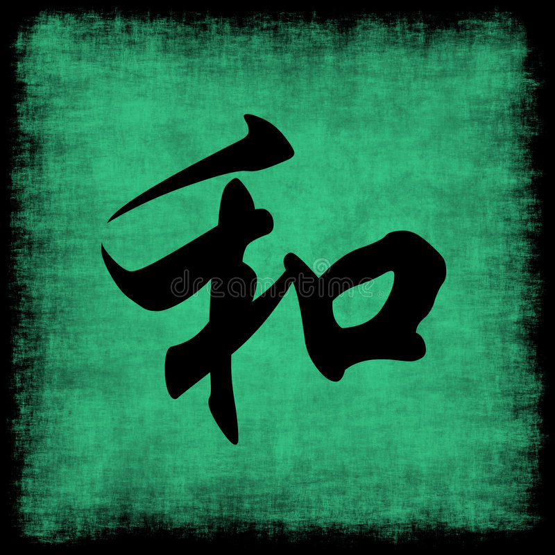 Reeks van de Kalligrafie van de harmonie de Chinese vector illustratie