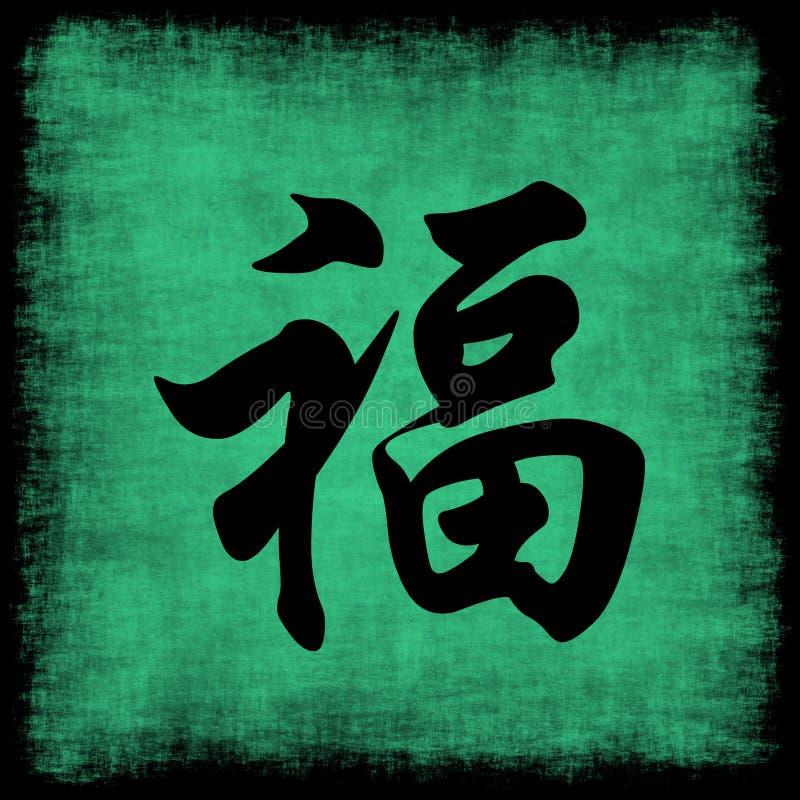 Reeks van de Kalligrafie van de rijkdom de Chinese vector illustratie