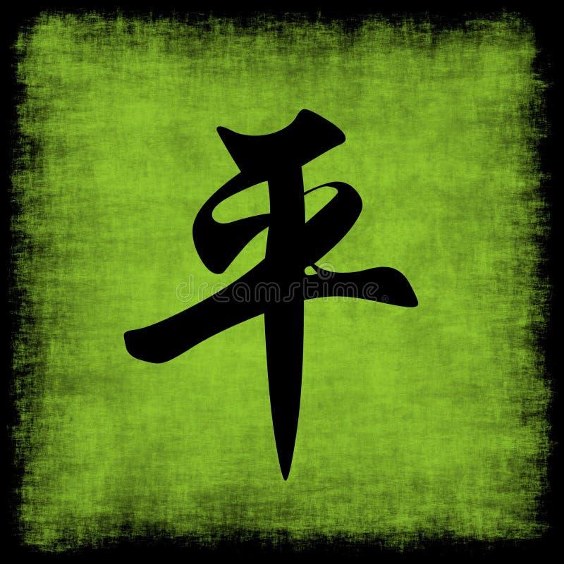 Reeks van de Kalligrafie van de vrede de Chinese royalty-vrije illustratie