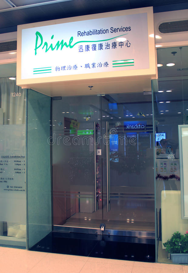 Rehabiliteringservice i Hong Kong royaltyfri bild