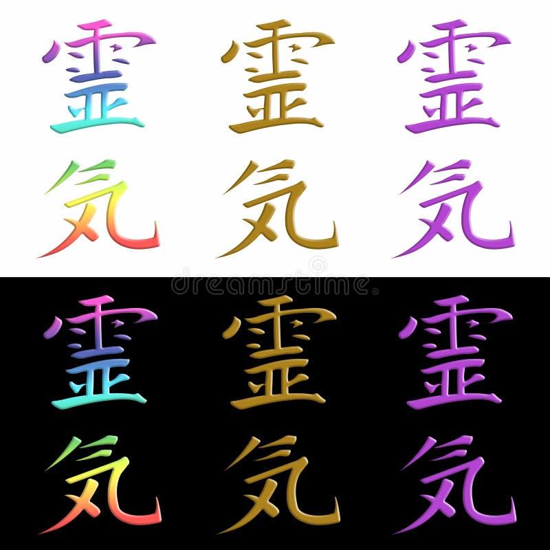 Reiki Kanji Symbol ilustración del vector