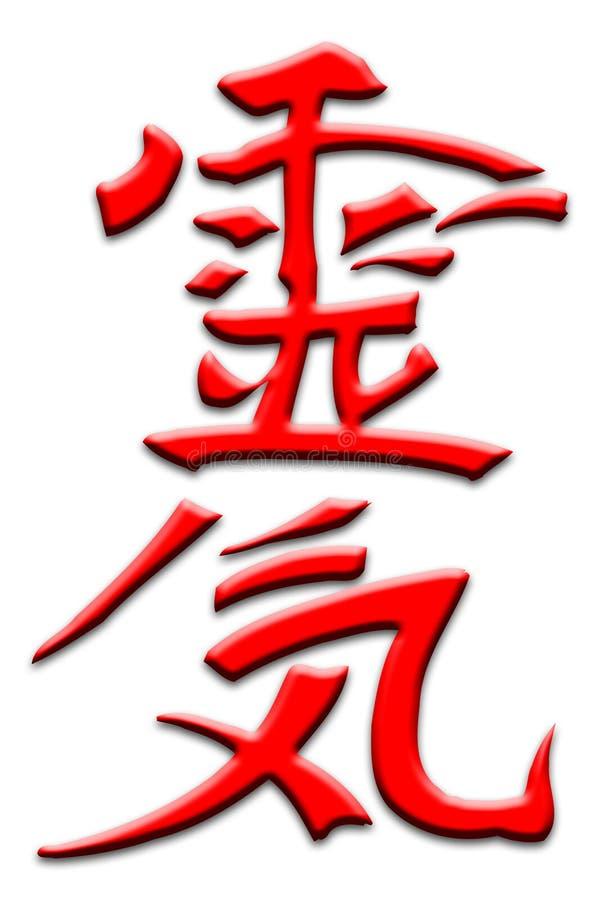 Reiki sign stock image