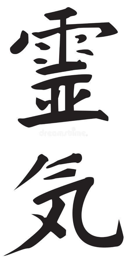 Reiki Symbol. lizenzfreie abbildung