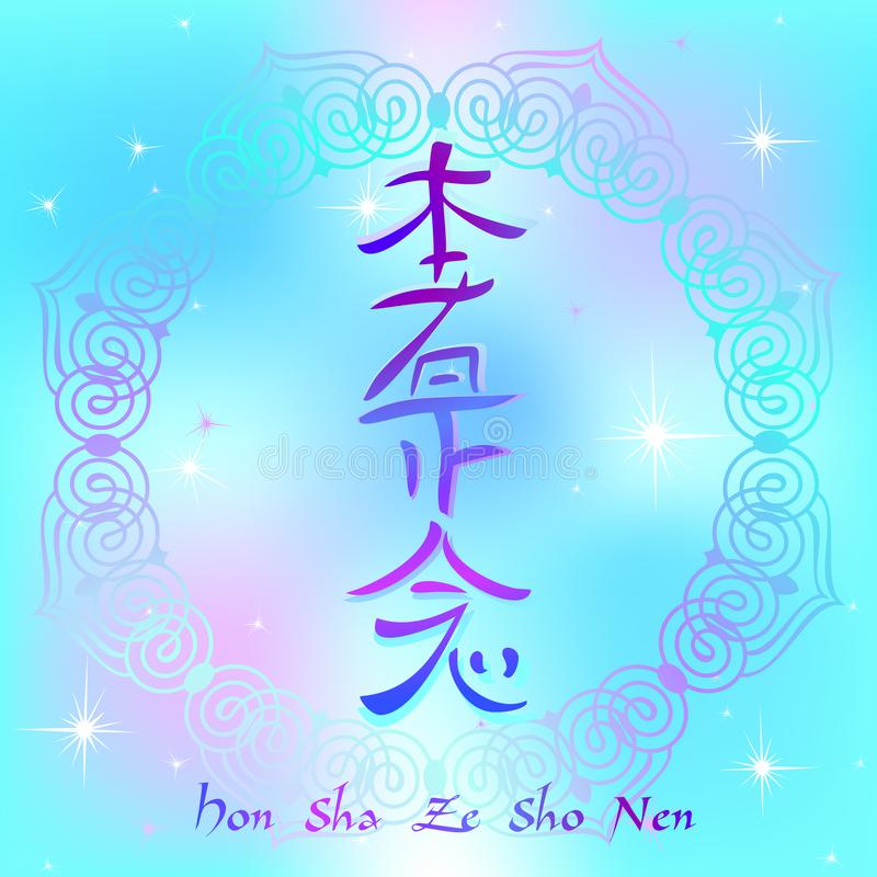 Free Reiki Symbol. A Sacred Sign. Hon Sha Ze Sho Nen.Sign Of Space-time. Spiritual Energy. Alternative Medicine. Esoteric. Vector Royalty Free Stock Photo - 139206645