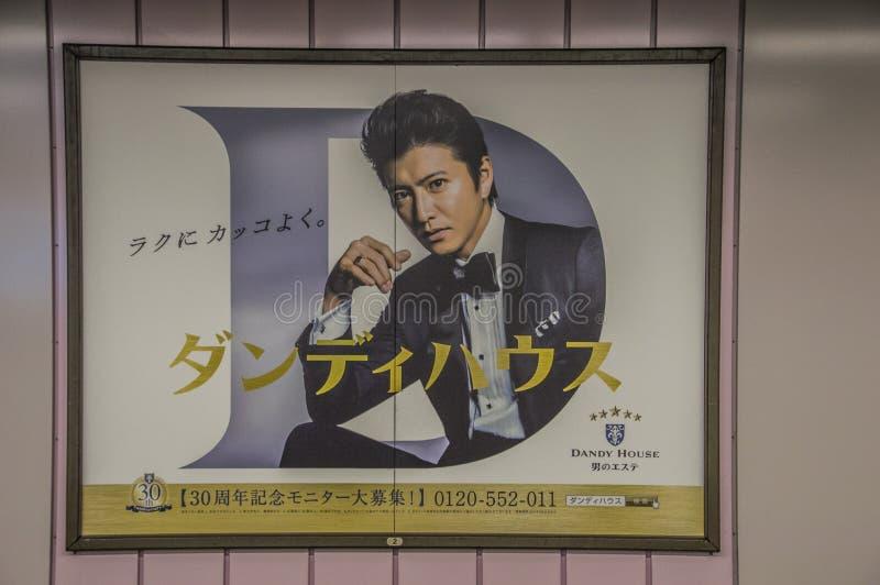 Reklama Od dandy domu Przy Osaka Japonia zdjęcia stock