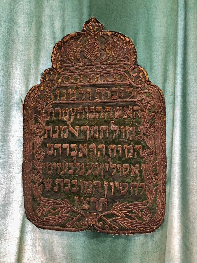 Relíquia judaica em Marrocos imagem de stock royalty free