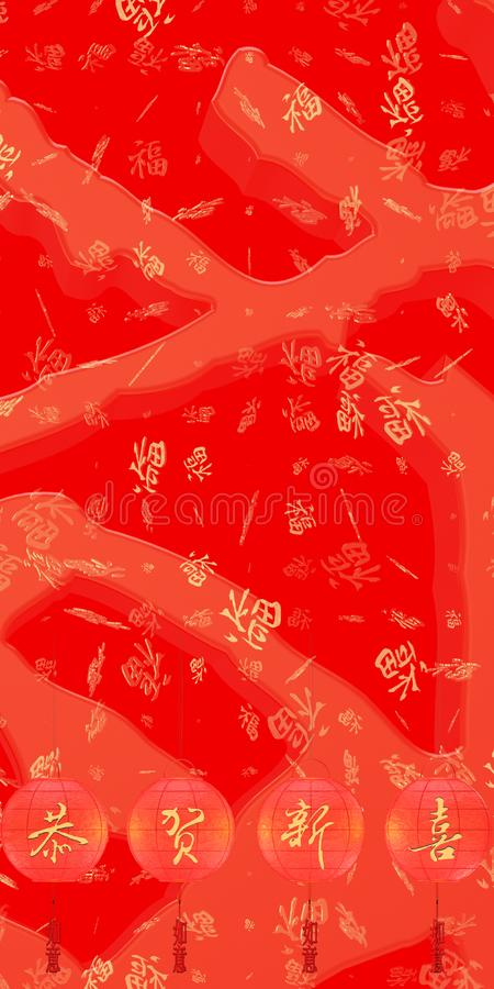 relieft för det nya året för happe för tolkningen 3d ska kinesisk retro guld- och vårrimmat verspar, det uttrycka genomsnittliga  stock illustrationer